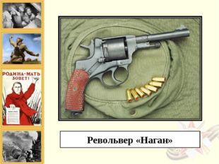 Револьвер «Наган»