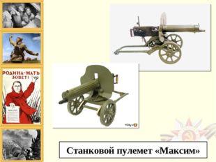 Станковой пулемет «Максим»