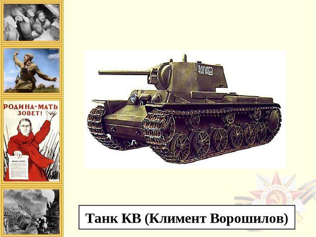 Танк КВ (Климент Ворошилов)