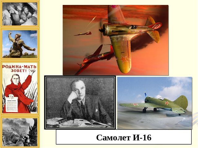Самолет И-16