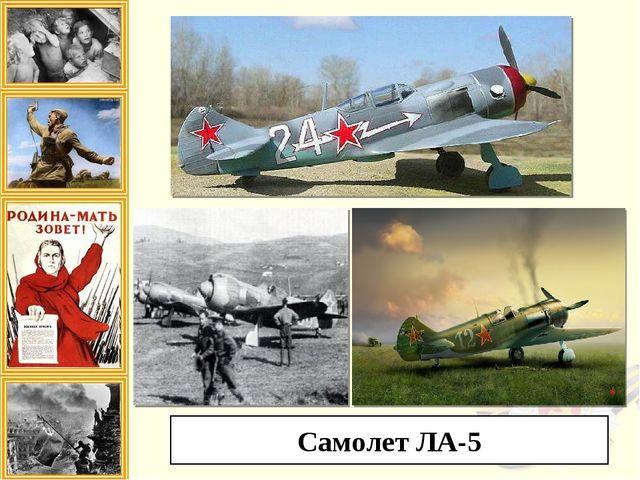 Самолет ЛА-5