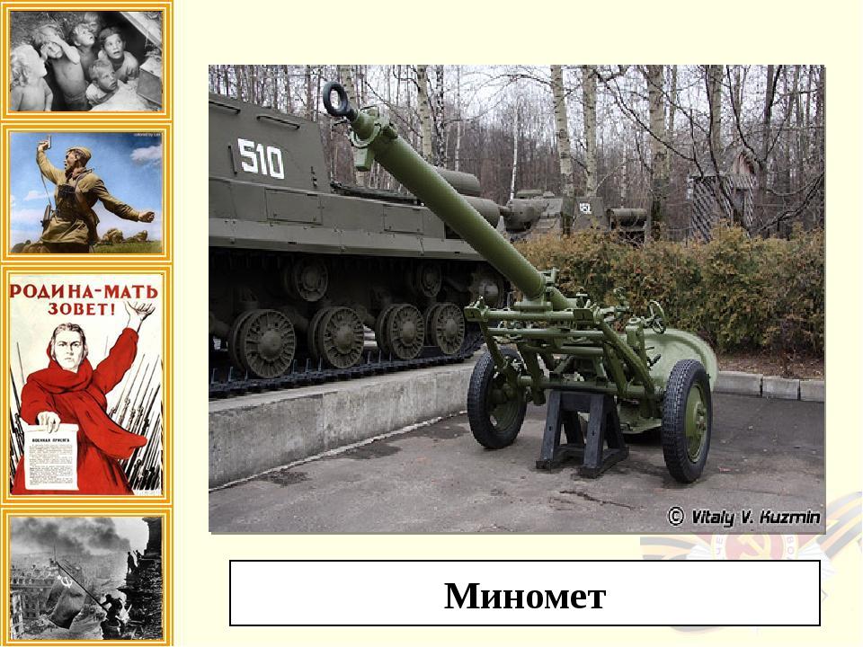 Миномет