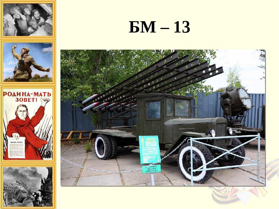БМ – 13