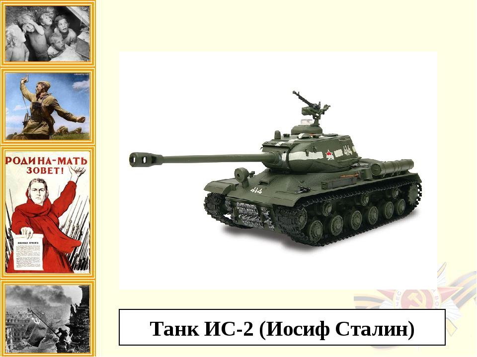 Танк ИС-2 (Иосиф Сталин)