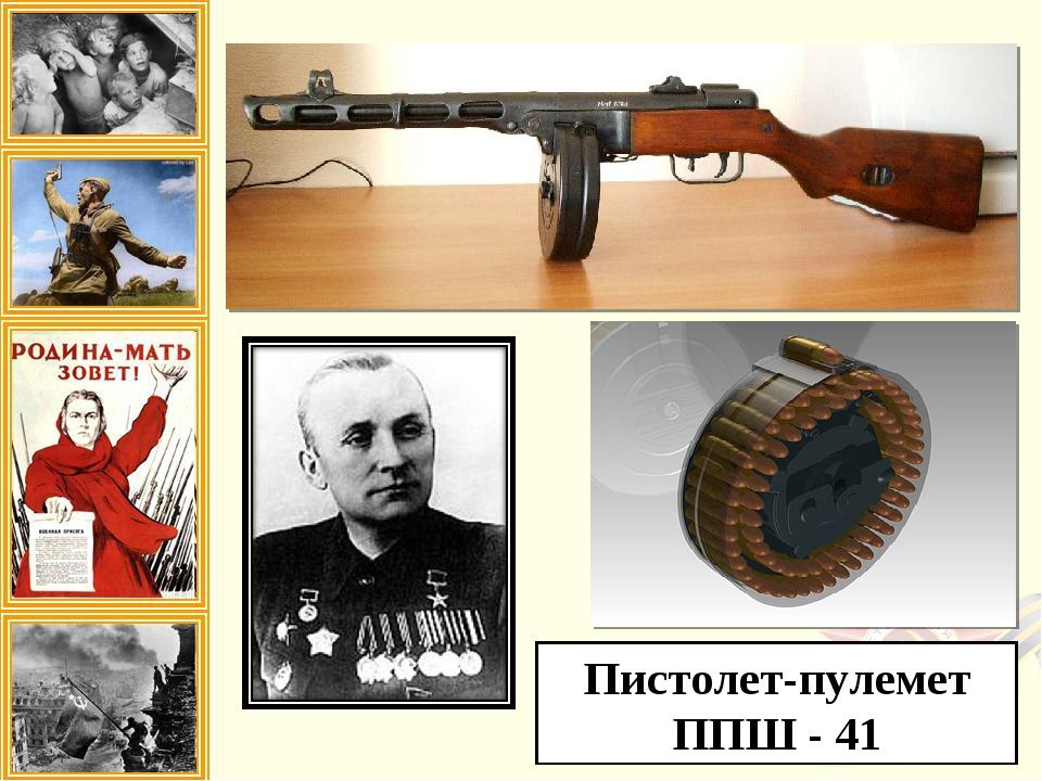 Пистолет-пулемет ППШ - 41