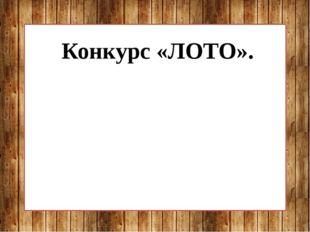 Конкурс «ЛОТО».