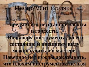 Инструмент столяра — предмет его неустанной заботы и гордости. Но набору инст