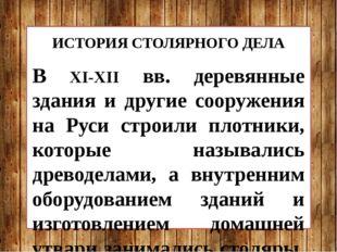 ИСТОРИЯ СТОЛЯРНОГО ДЕЛА В XI-XII вв. деревянные здания и другие сооружения на