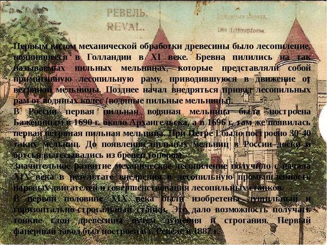 Первым видом механической обработки древесины было лесопиление, появившееся в...