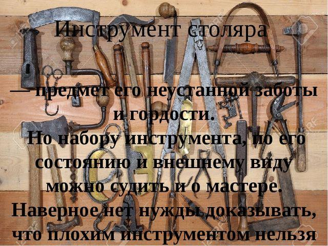 Инструмент столяра — предмет его неустанной заботы и гордости. Но набору инст...