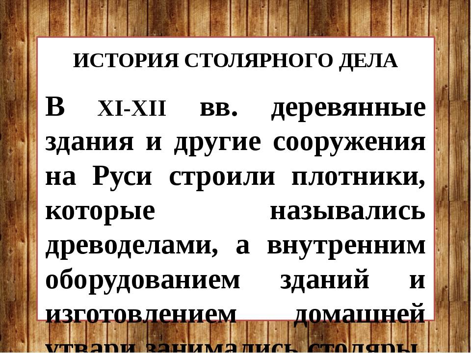 ИСТОРИЯ СТОЛЯРНОГО ДЕЛА В XI-XII вв. деревянные здания и другие сооружения на...