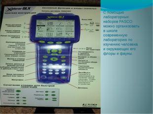 С помощью лабораторных наборов PASCO можно организовать в школе современную л