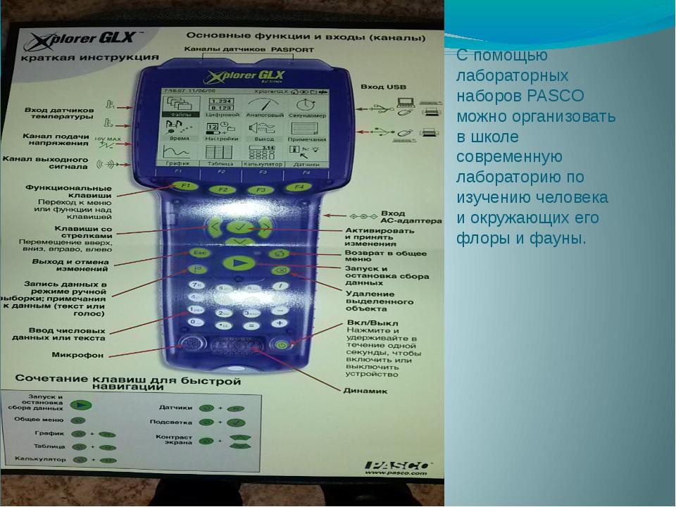С помощью лабораторных наборов PASCO можно организовать в школе современную л...