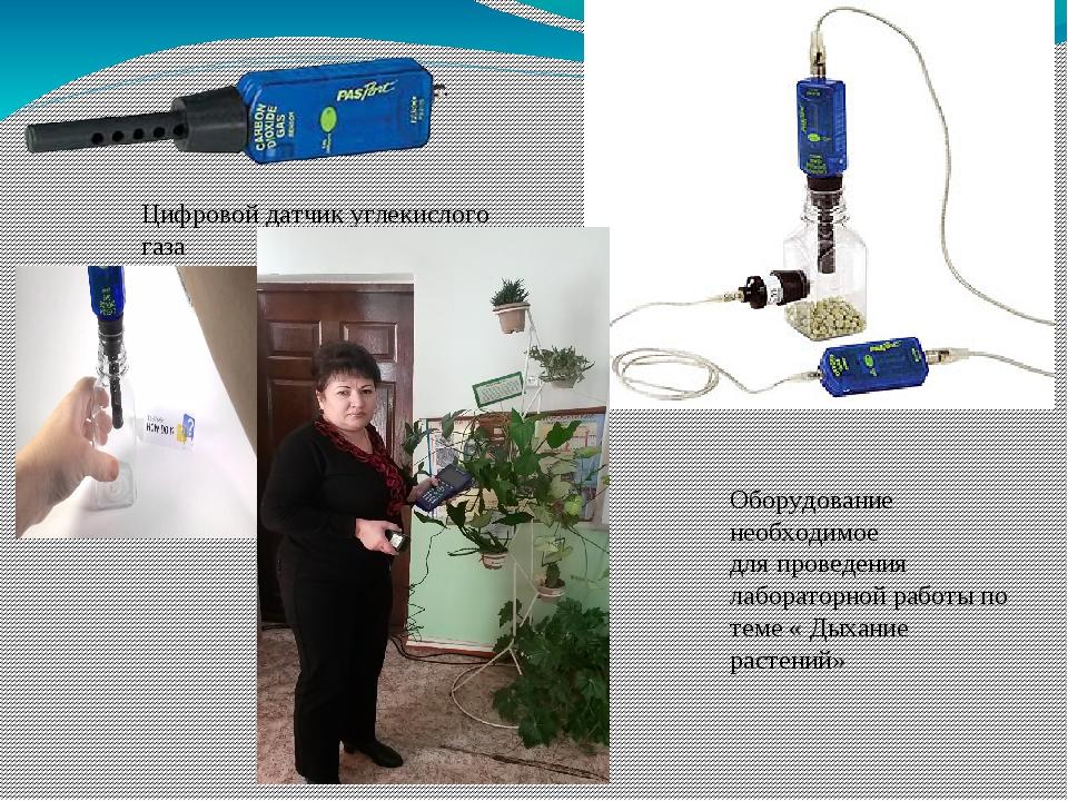 Цифровой датчик углекислого газа Оборудование необходимое для проведения лаб...