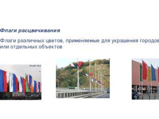 Флаги расцвечивания Флаги различных цветов,применяемые для украшениягородо