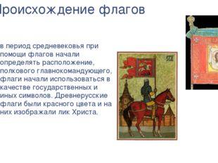 Происхождение флагов в период средневековья при помощи флагов начали определя
