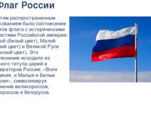 Флаг России Другим распространенным толкованием было соотнесение цветов флага