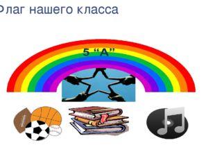 Флаг нашего класса