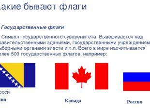 Какие бывают флаги Государственные флаги Символ государственного суверенитета
