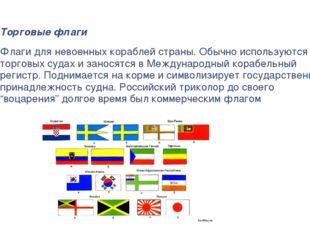 Торговые флаги Флаги для невоенных кораблей страны. Обычно используются на т
