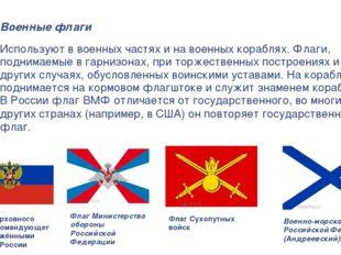 Военные флаги Используют в военных частяхи на военных кораблях. Флаги, подн