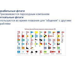 Корабельные флаги Присваиваются пароходнымкомпаниям Сигнальные флаги Исполь