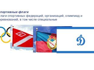 Спортивные флаги Флаги спортивных федераций,организаций, олимпиади соревно