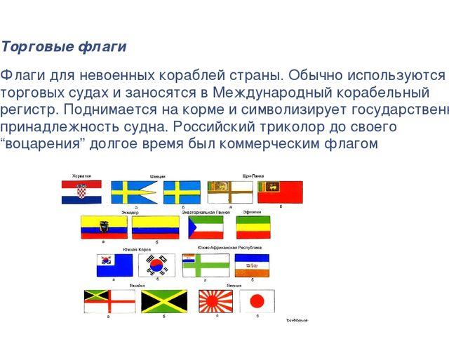Торговые флаги Флаги для невоенных кораблей страны. Обычно используются на т...