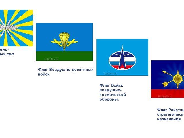 Флаг Военно-воздушных сил Флаг Воздушно-десантных войск Флаг Войск воздушно-...