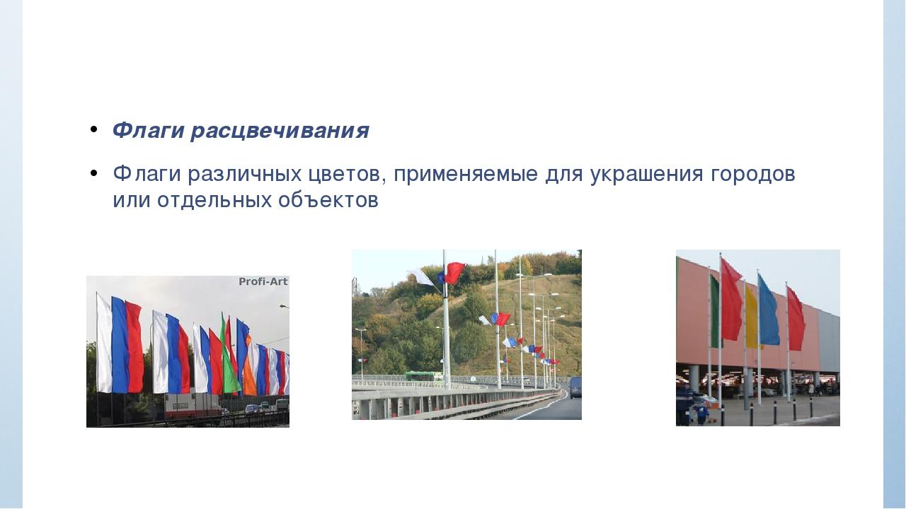 Флаги расцвечивания Флаги различных цветов,применяемые для украшениягородо...