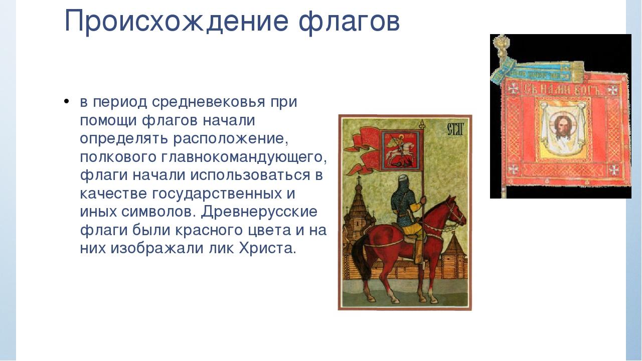 Происхождение флагов в период средневековья при помощи флагов начали определя...