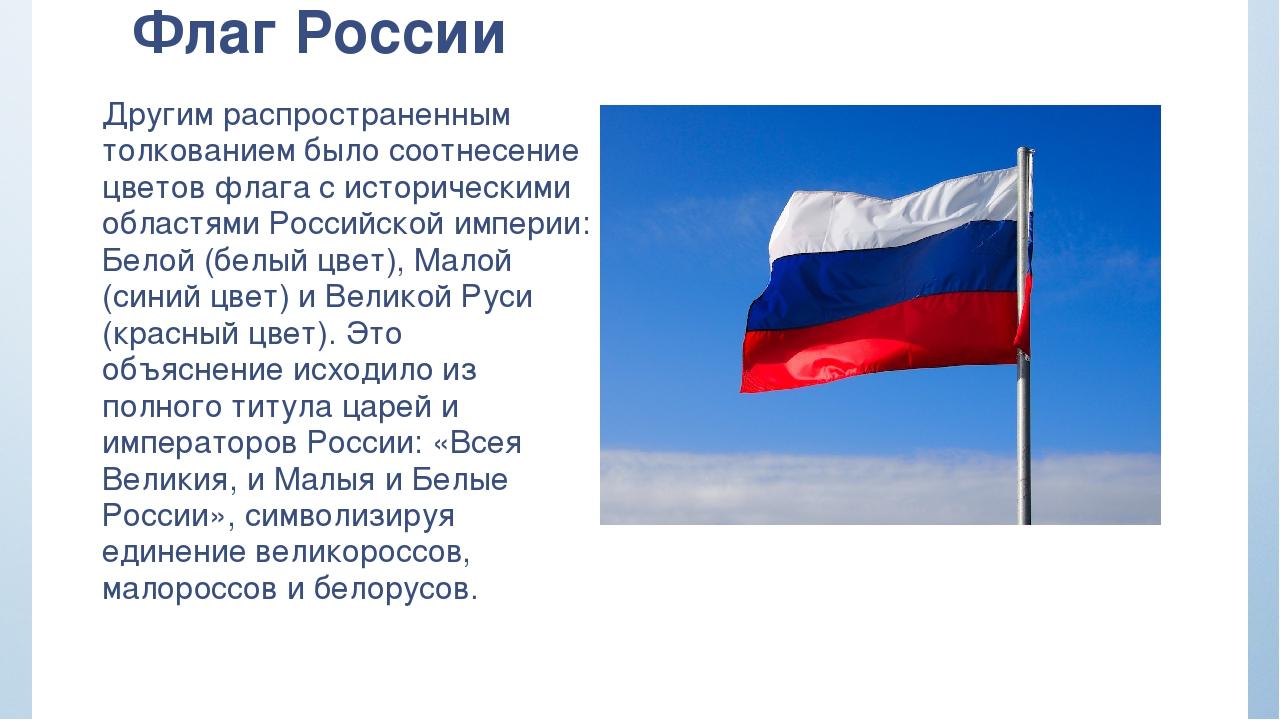 Флаг России Другим распространенным толкованием было соотнесение цветов флага...