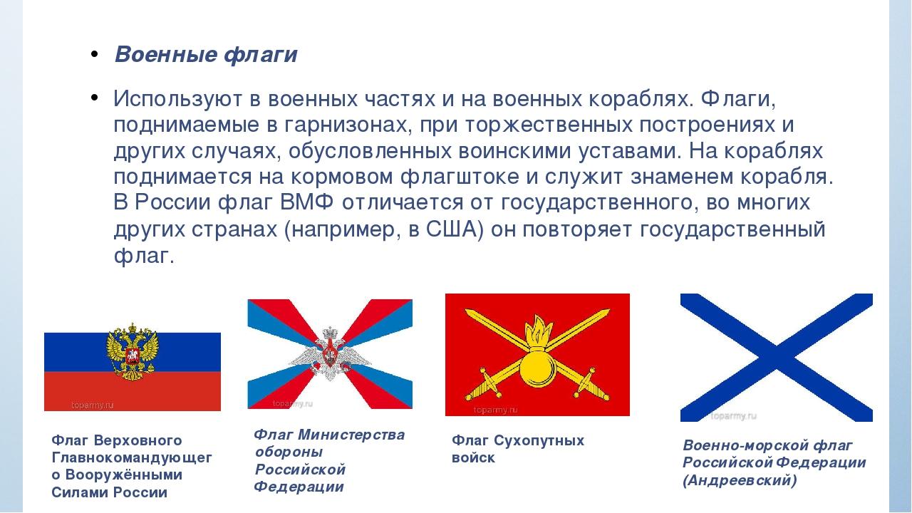 Военные флаги Используют в военных частяхи на военных кораблях. Флаги, подн...