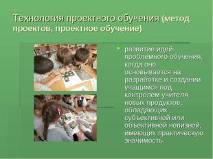 Технология проектного обучения (метод проектов, проектное обучение) развитие