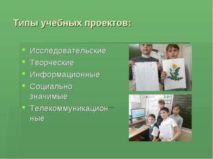 Типы учебных проектов: Исследовательские Творческие Информационные Социально