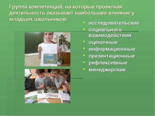 Группа компетенций, на которые проектная деятельность оказывает наибольшее вл