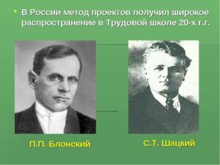 В России метод проектов получил широкое распространение в Трудовой школе 20-х