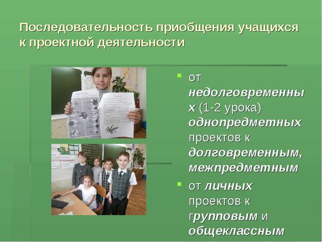 Последовательность приобщения учащихся к проектной деятельности от недолговре...