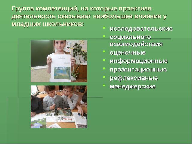 Группа компетенций, на которые проектная деятельность оказывает наибольшее вл...