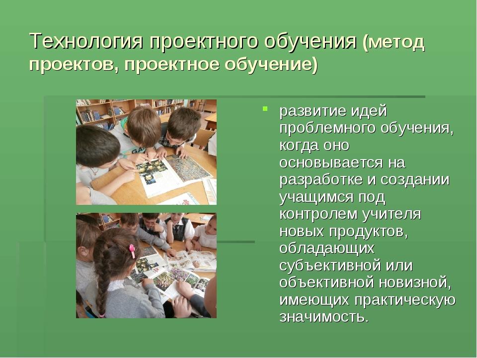 Технология проектного обучения (метод проектов, проектное обучение) развитие...