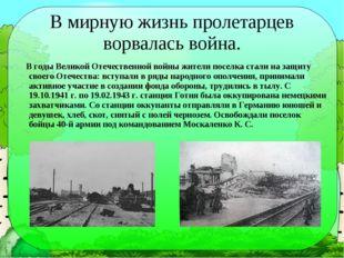 В мирную жизнь пролетарцев ворвалась война. В годы Великой Отечественной войн