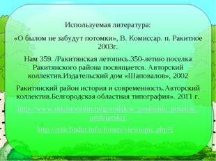 Используемая литература: «О былом не забудут потомки», В. Комиссар. п. Ракитн
