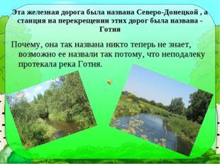 Эта железная дорога была названа Северо-Донецкой , а станция на перекрещении