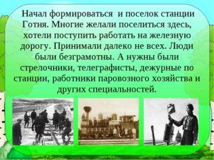 Начал формироваться и поселок станции Готня. Многие желали поселиться здесь,
