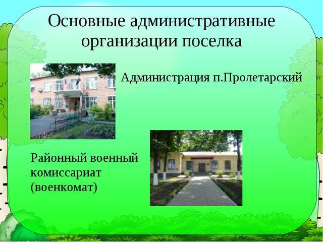 Основные административные организации поселка Администрация п.Пролетарский Ра...