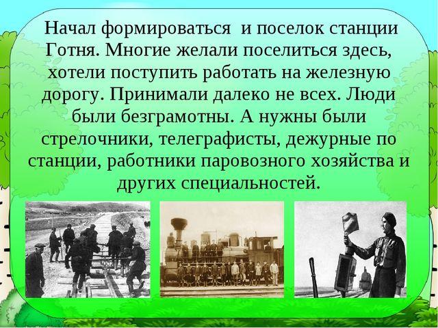 Начал формироваться и поселок станции Готня. Многие желали поселиться здесь,...