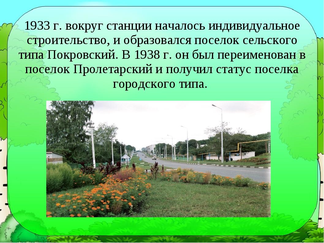 1933 г. вокруг станции началось индивидуальное строительство, и образовался п...