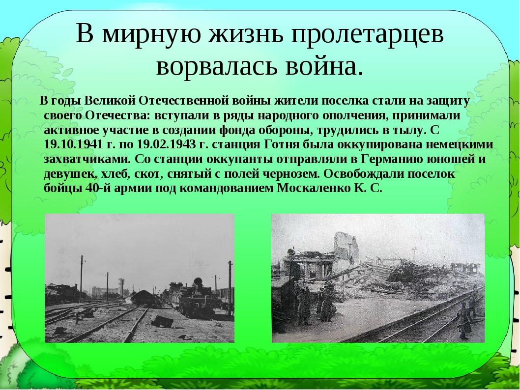 В мирную жизнь пролетарцев ворвалась война. В годы Великой Отечественной войн...