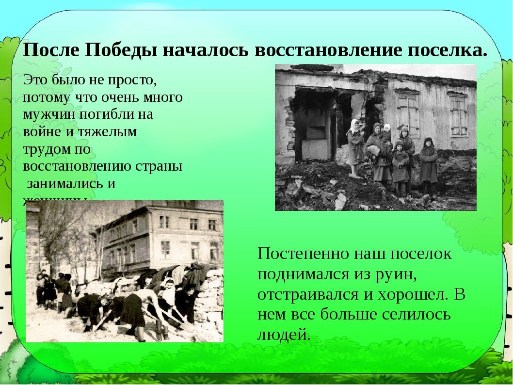 После Победы началось восстановление поселка. Это было не просто, потому что...