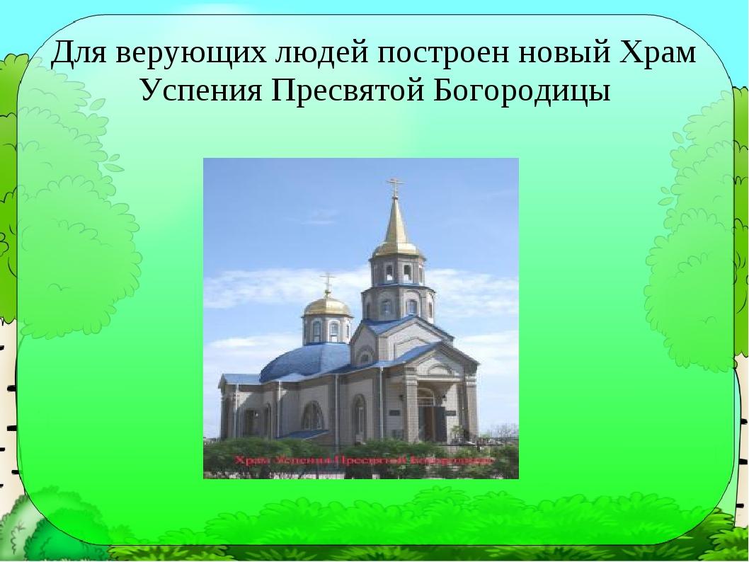 Для верующих людей построен новый Храм Успения Пресвятой Богородицы